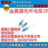 金属膜色环电阻1W 精度1% 五色环