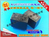 835-1A-B-C 5V 原装松川继电器835-1A-B-C 5VDC 835-1A-B-C-5V DC5V 4脚10A正品代理商