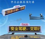 出租车LED顶灯广告屏/北斗GPS定位