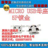 MICRO  USB母座 镀金  5P 手机充电接口