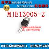 MJE13005-2  功率晶�w管 功率三�O管 �_�P三�O管 原�b正品  PDF
