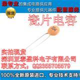 瓷片电容104 0.1uf详细参数及技术资料