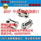 MK5P 牛角USB数据接口  全铜镀金  手机接口 充电接口