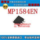 MP1584EN  DC-DC转换芯片  电源管理芯片 PDF  原装正品 SOP8
