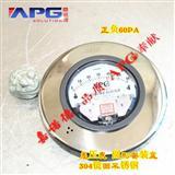 30Pa差压表安装面板GMP