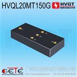 HVQL20MT150G高压三相整流桥堆