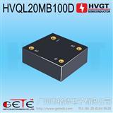 高压整流桥 HVQL20MB100D 单相高压桥堆 2A10KV 工频整流桥