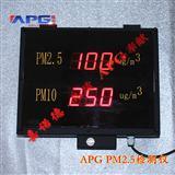 天津PM2.5测试仪器,天津可入肺颗粒PM2.5显示屏,天津可吸入颗粒显示器