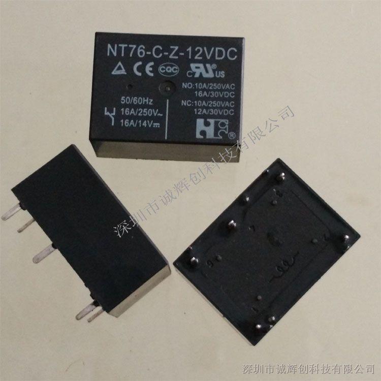 福特继电器nt76-c-z-dc5v