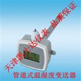 天津数显壁挂温湿度传感器,北京管道式温湿度变送器,河北温湿度变送