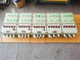 EXdeIICT6铝合金防爆配电箱BXM51,订做防爆配电箱BXD51-7K100