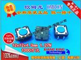 B3F-5000 原装进口OMRON欧姆龙微动轻触开关按键B3F-5000按钮12*12*4.3mm 1.27N电梯用开关按键蓝色平头