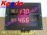 天津粉尘浓度检测仪PM2.5,PM10施工工地检测仪,在线PM2.5大屏显示器