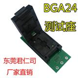 BGA24-1.0测试座 BGA24-1.0带板烧录座 老化座 编程座 读写座