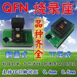 QFN0.4 0.5翻盖\下压带板烧录座 老化座 测试座 芯片连接器烧录器