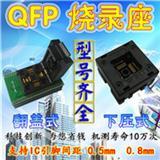 QFP0.8 0.5翻盖下压带板烧录座 老化测试座 芯片连接工具 烧录器