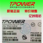 TP8301|天源中芯TP8301|可替代SY5810/BP3319M