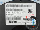 IC R5405N176EC-TR-FF 全新原装现货