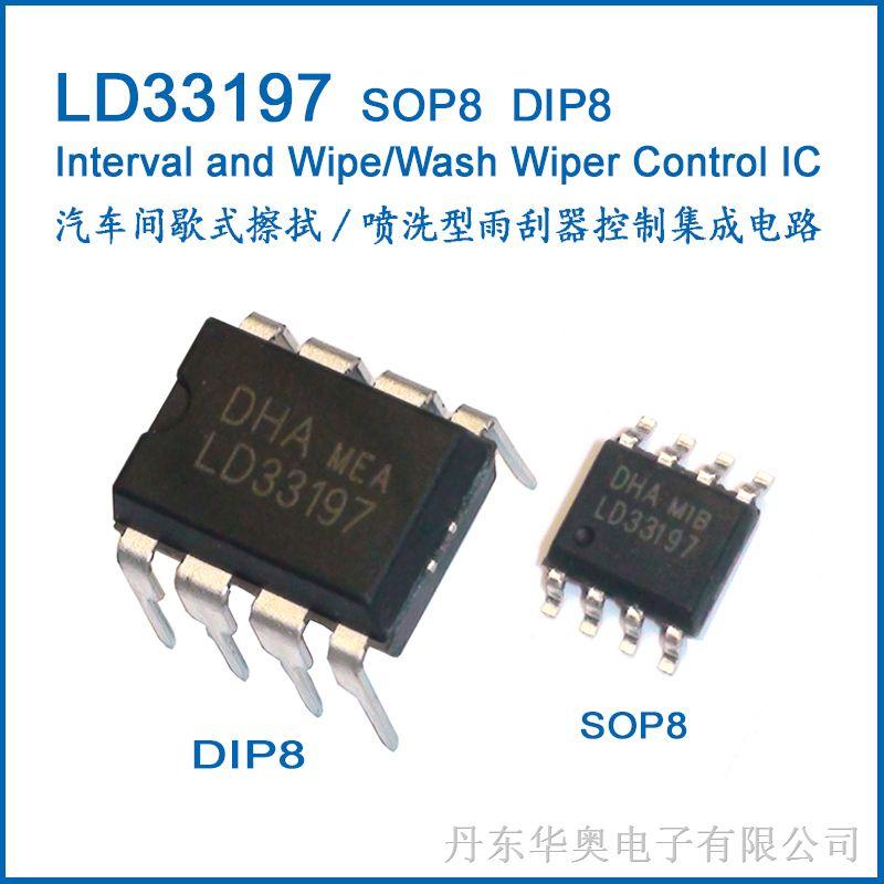 LD33197(MC33197)间歇式擦拭/喷洗型雨刮器专用集成电路
