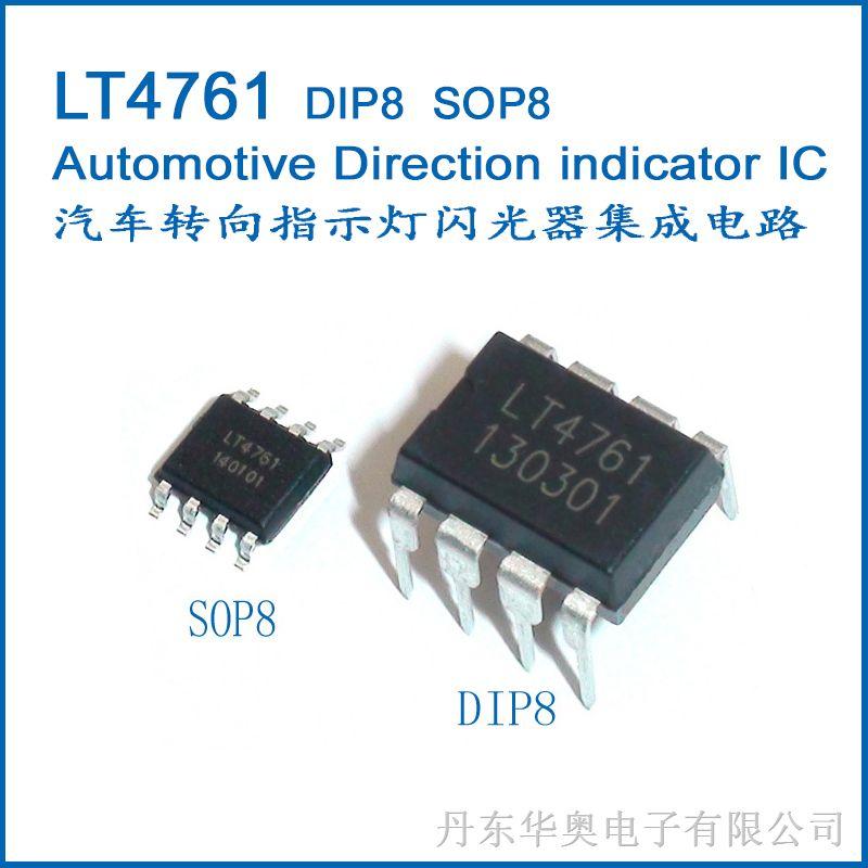 LT4761汽车闪光器专用集成电路
