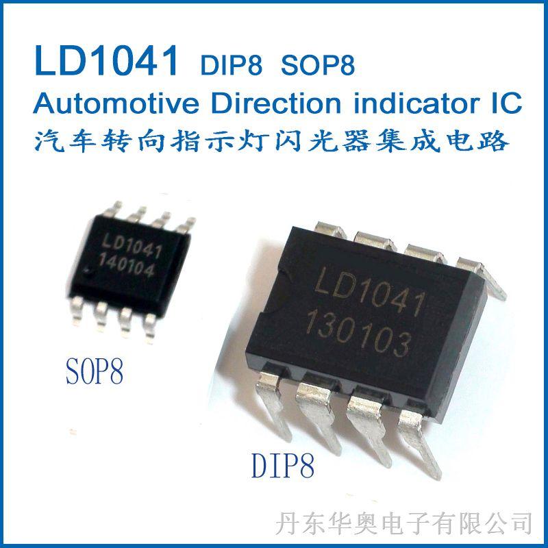 LD1041(UAA1041B)汽车闪光器专用集成电路