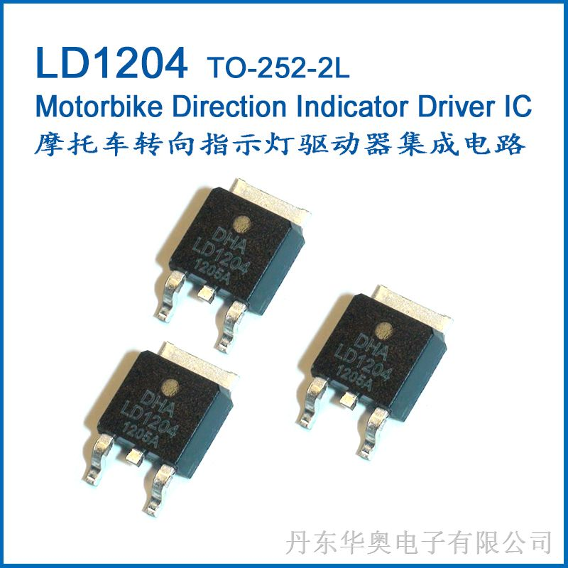 LD1204(VN1160)摩托车闪光器专用集成电路