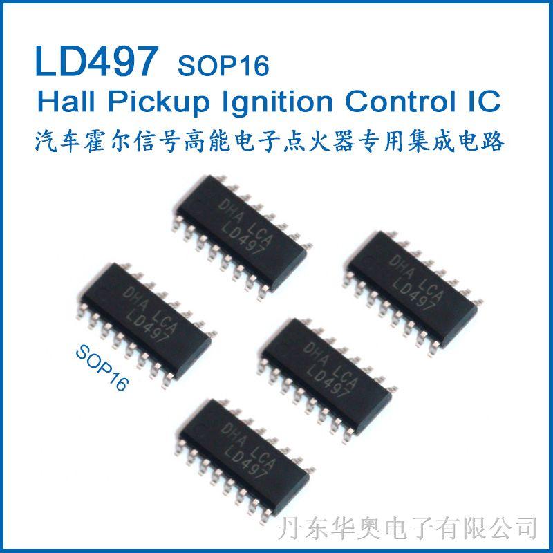 LD497(L497)霍尔信号触发的点火器专用集成电路