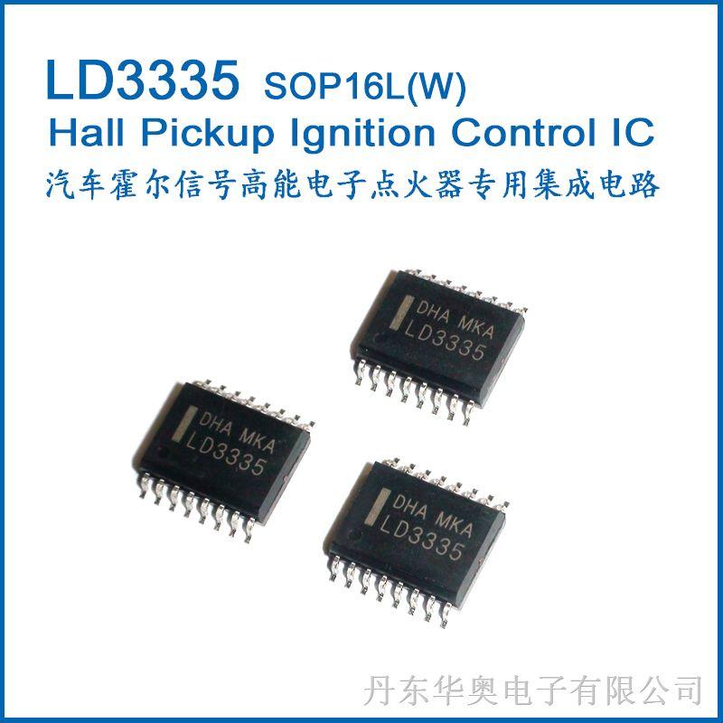 LD3335(MC79076)汽车用无触点高能电子点火专用集成电路