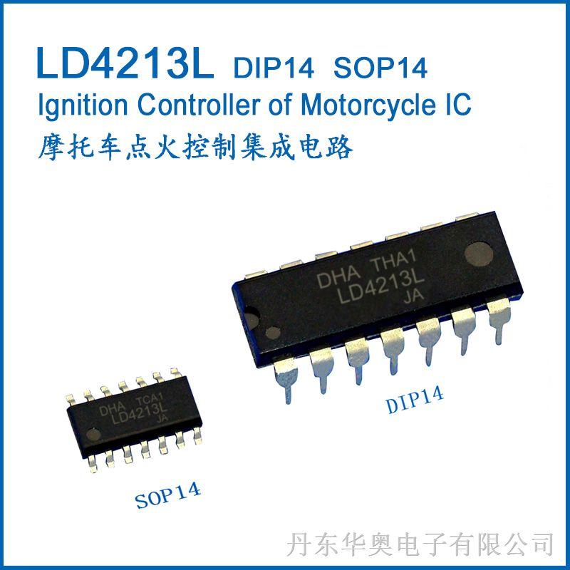LD4213(MB4213)摩托车点火控制专用集成电路