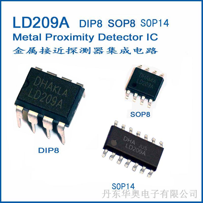 LD209A(CS209A)金属接近探测器专用集成电路