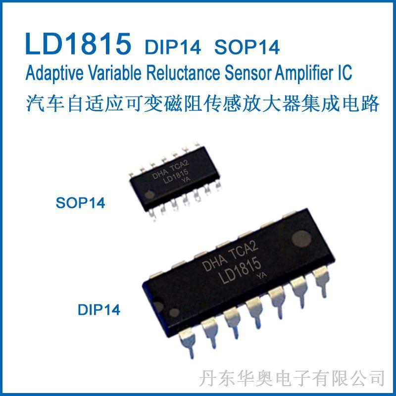 LD1815(LM1815)自适应可变磁阻传感放大器集成电路