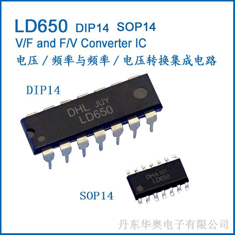 LD650(AD650)电压/频率与频率/电压转换集成电路