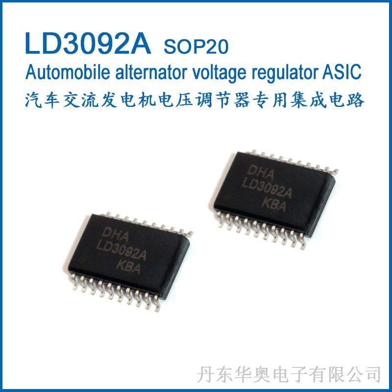 LD3092A(MC33092A)汽车交流发电机电压调节器集成电路