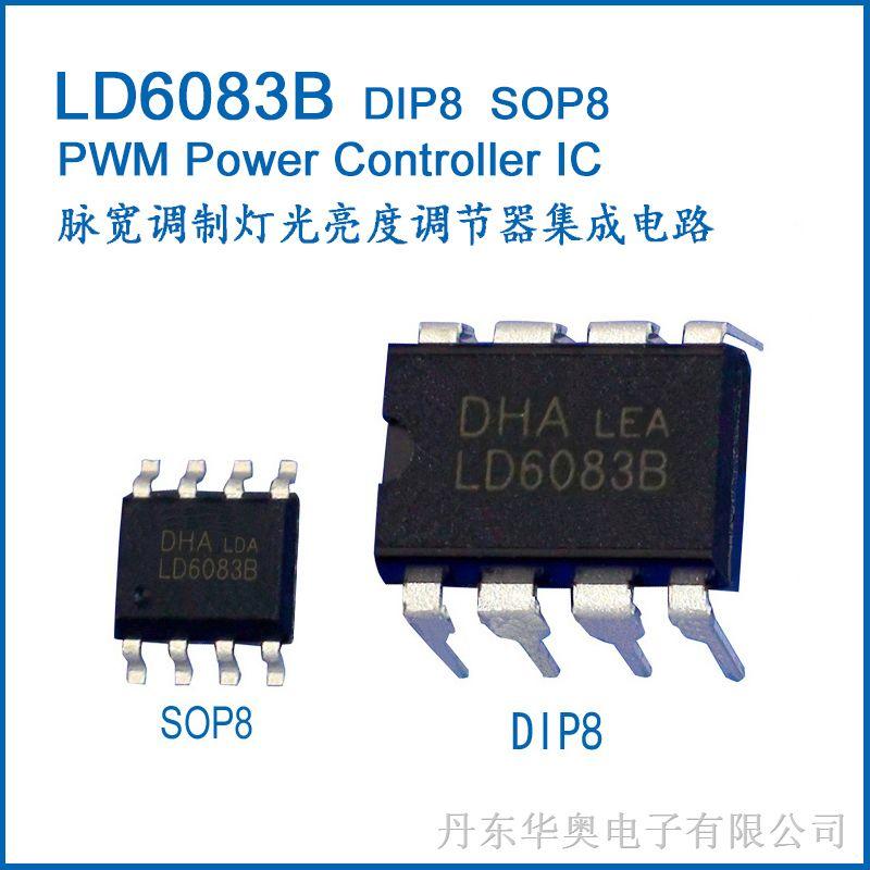 LD6083B(U6083B)脉宽调制PWM灯光亮度调节器专用集成电路