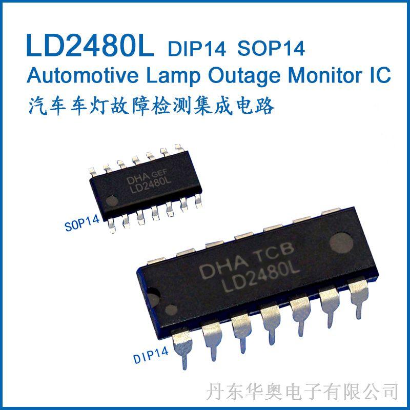 LD2480L(U2480B)汽车车灯故障检测专用集成电路