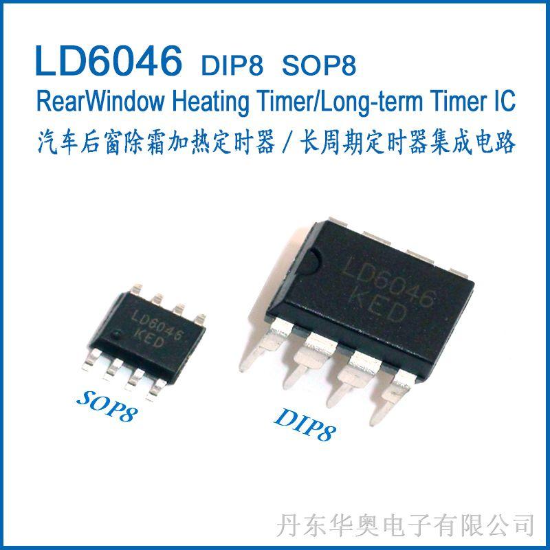 LD6046(U6046B)汽车后窗除霜加热定时器/长周期定时器集成电路