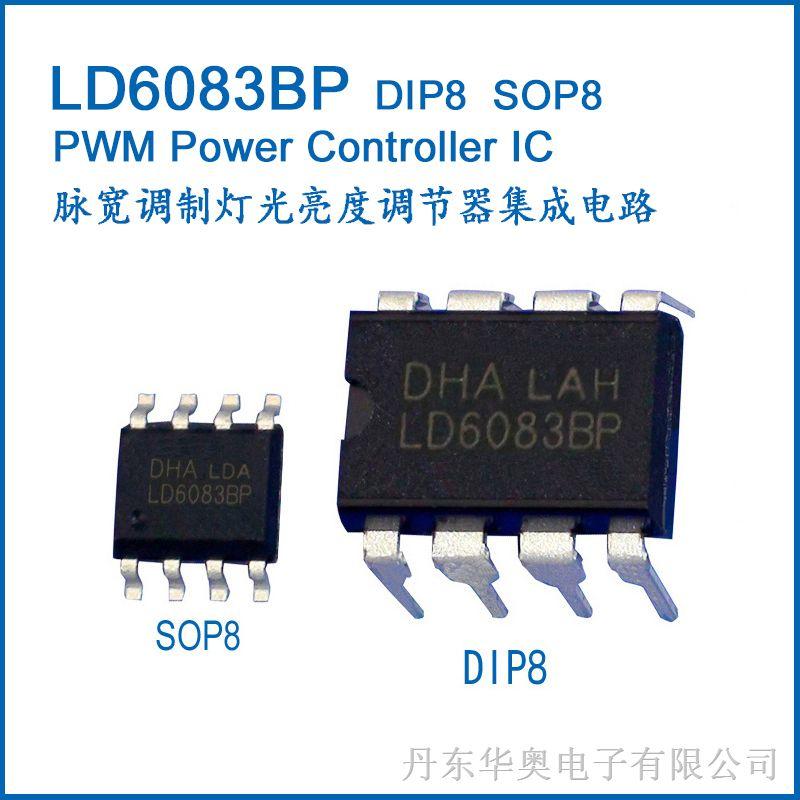 LD6083BP(U6083B)脉宽调制PWM灯光亮度调节器专用集成电路