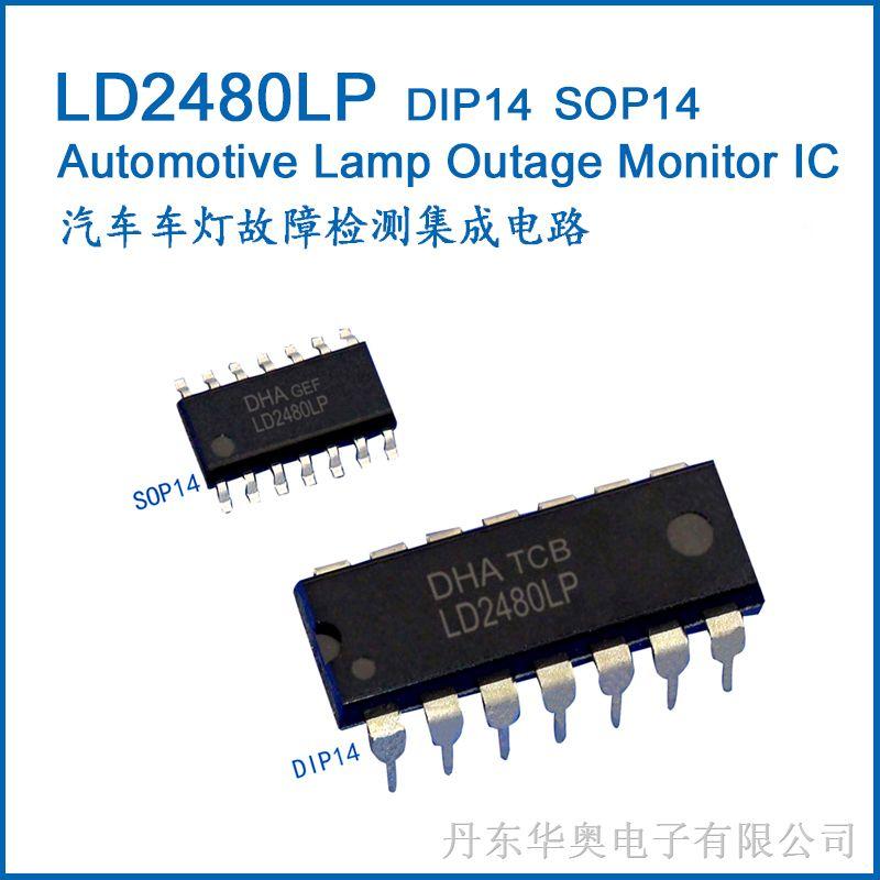 LD2480LP(U2480B)汽车车灯故障检测专用集成电路