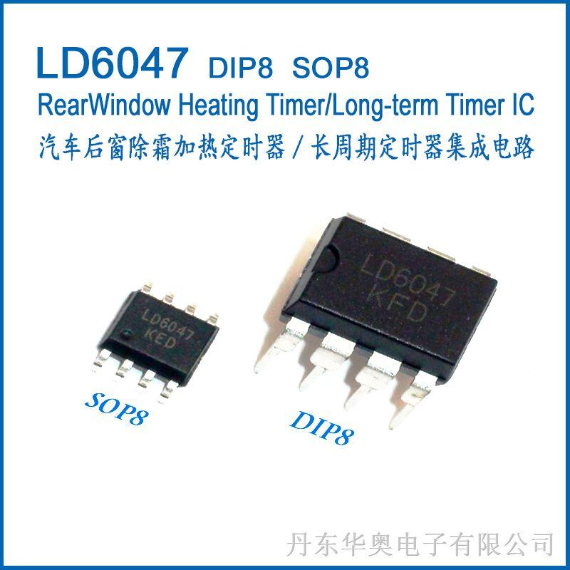 LD6047(U6047B)汽车后窗除霜加热定时器/长周期定时器集成电路