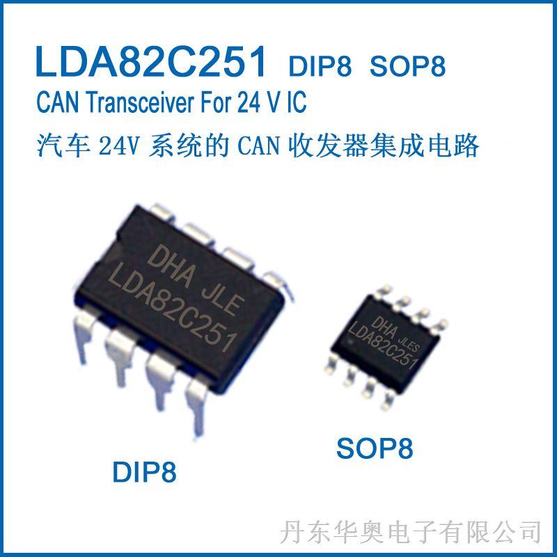 LDA82C251(PCA82C251)24V系统的CAN收发器