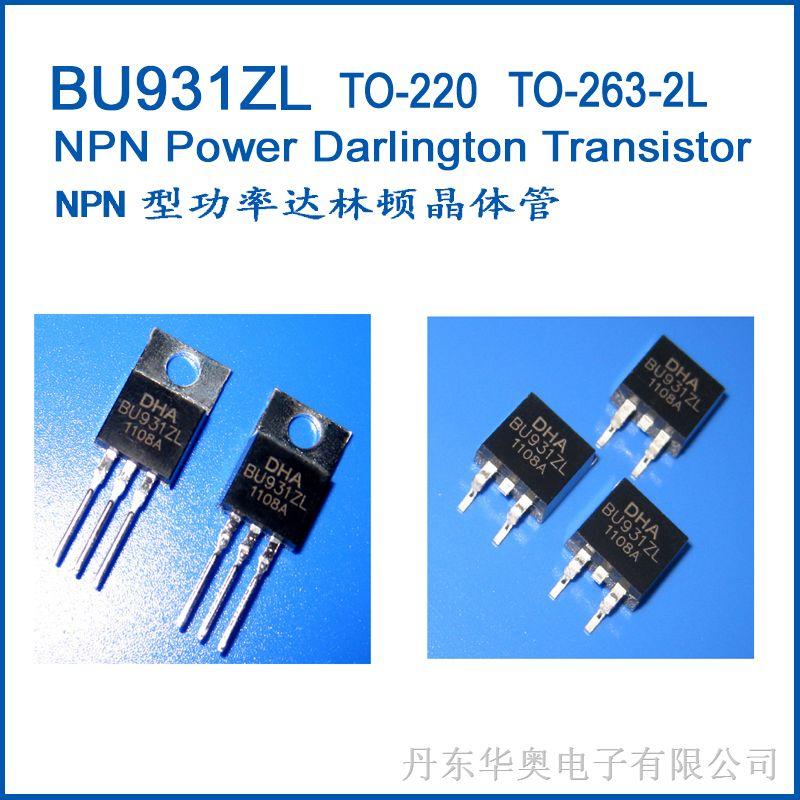 BU931ZL  NPN型功率达林顿晶体管