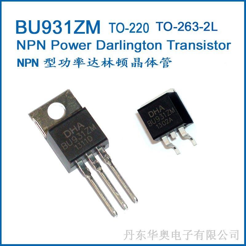 BU931ZM NPN型功率达林顿晶体管
