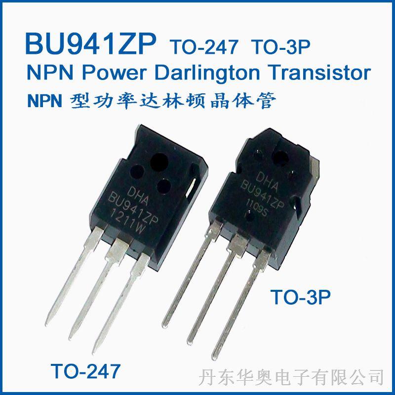 BU941ZP  NPN型达林顿功率晶体管