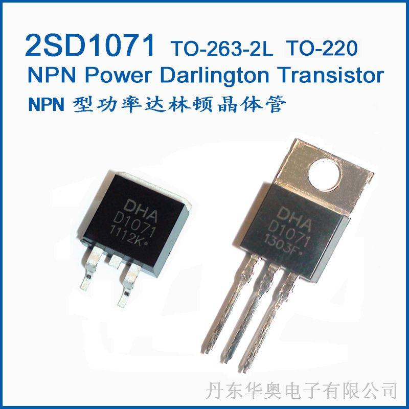 D1071  NPN型功率达林顿晶体管