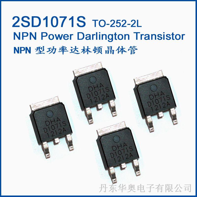 D1071S  NPN型功率达林顿晶体管