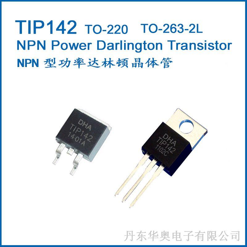 TIP142  NPN功率达林顿晶体管