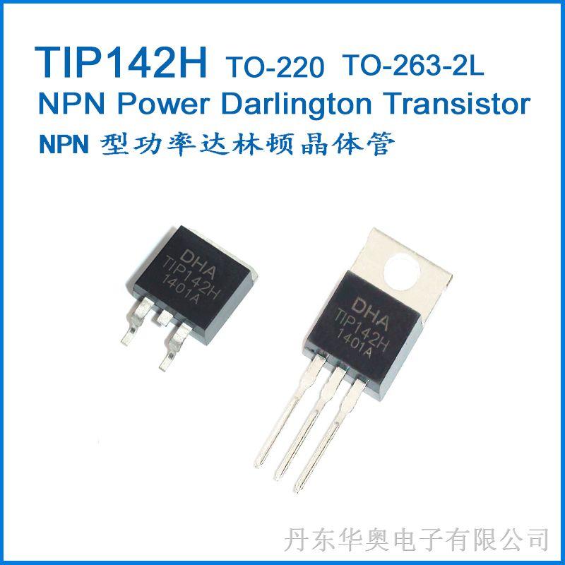 TIP142H  NPN型功率达林顿晶体管