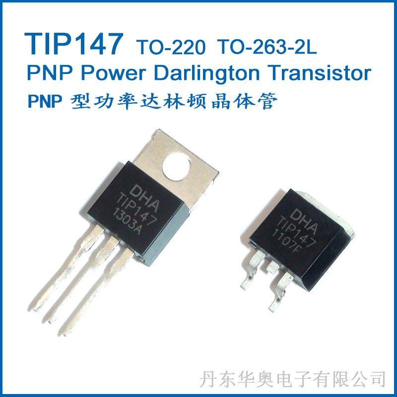 TIP147  PNP型功率达林顿晶体管