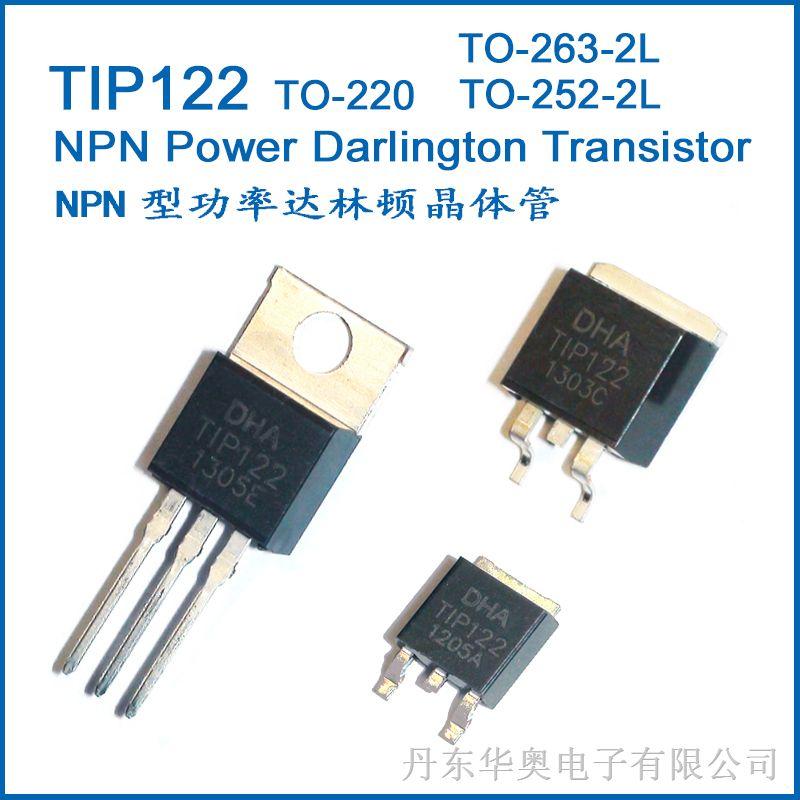 TIP122  NPN型达林顿晶体管