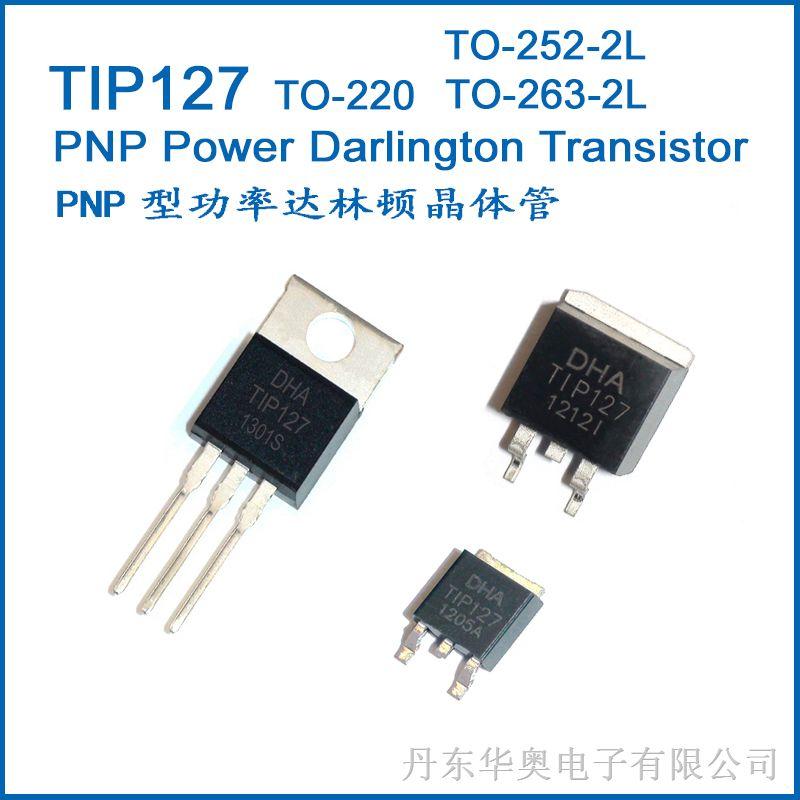 TIP127  PNP型功率达林顿晶体管